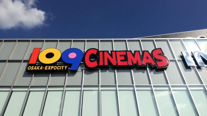 エキスポシティの映画館「109シネマズ」