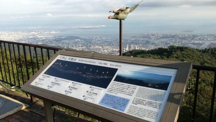 六甲山展覧台からの眺望、凄く綺麗