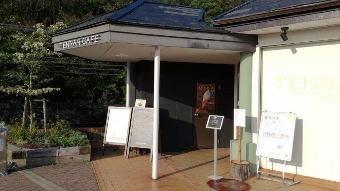 六甲山展覧台の横にある展覧カフェ(TENRAN CAFE)
