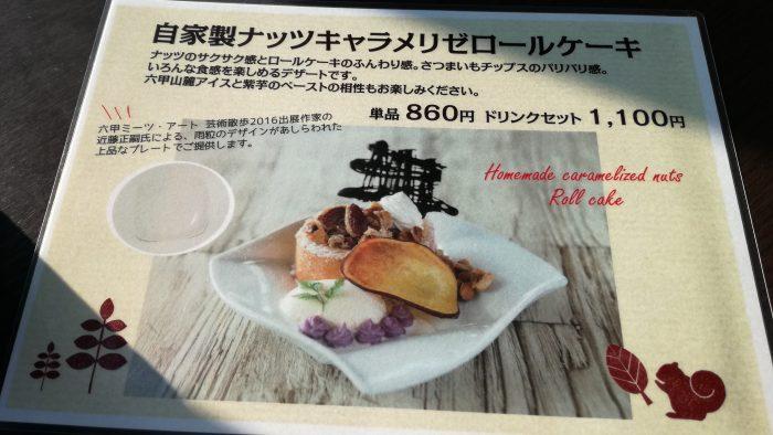 自家製ナッツキャラメリゼロールケーキ(860円)