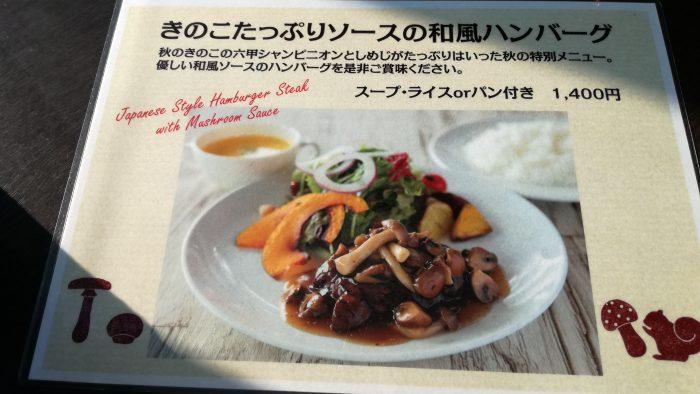 きのこたっぷりソースの和風ハンバーグ(1,400円)