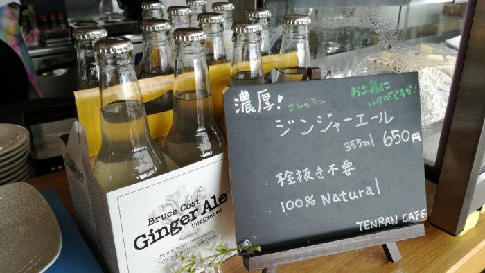 濃厚ジンジャエール(335ml 650円)