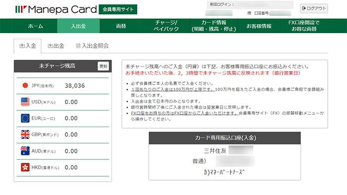カード専用振込口座(入金)