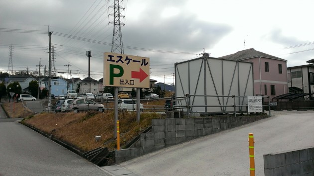駐車場はお店から50メートル先
