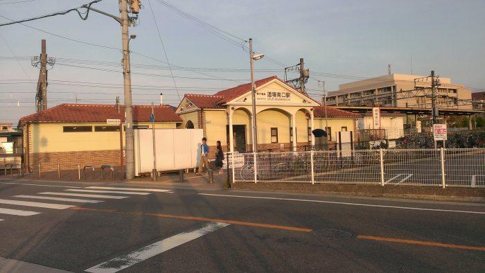 神戸電鉄三田線の道場南口駅から徒歩5秒