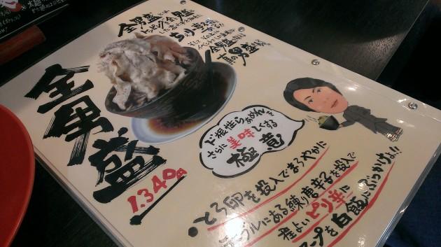 全男盛(1,340円)