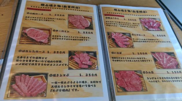 お肉の単品メニュー!