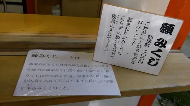 おみくじは200円。