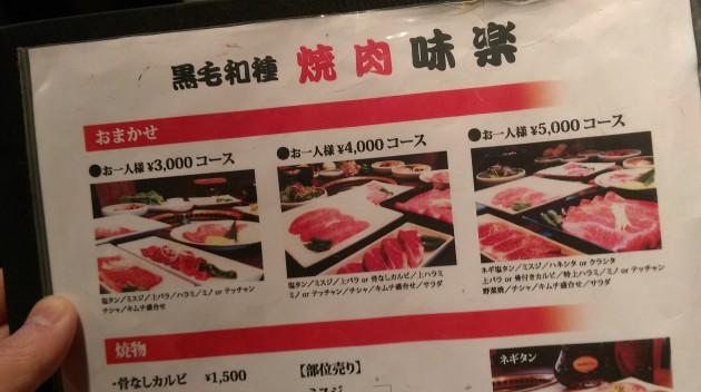 おまかせの3,000円コース