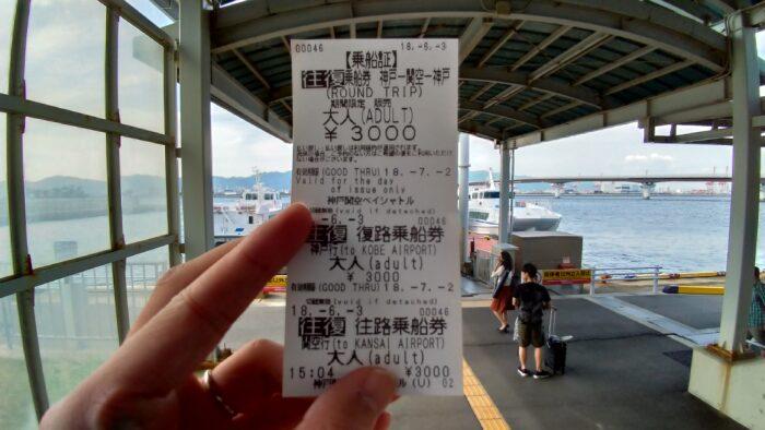 乗船券をポケット