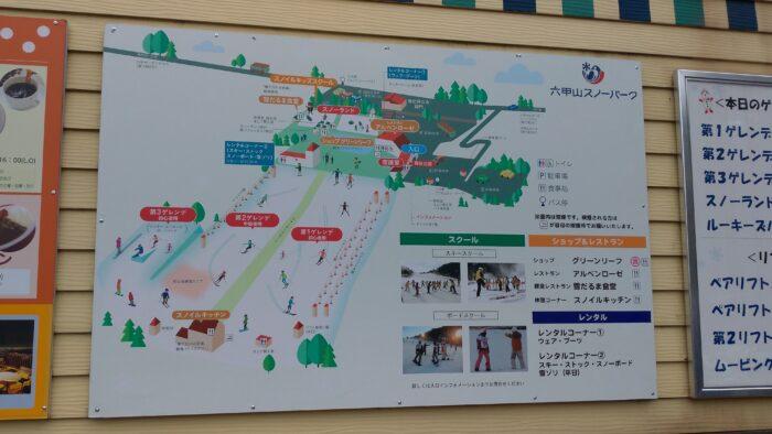 六甲山スノーパークのゲレンデ