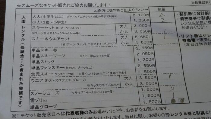 レンタル用具の料金