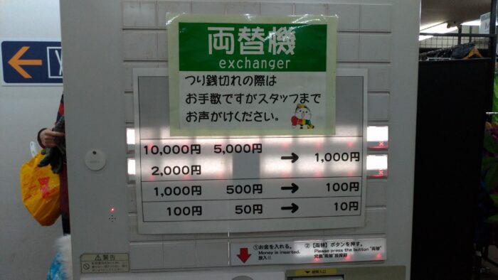 両替機あります。